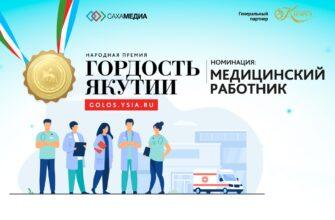 Гордость Якутии: Поддержите труд медиков республики!