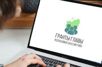 Более 400 заявок на гранты главы Якутии подали социально ориентированные организации
