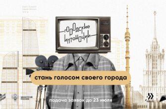 Молодежь Якутии приглашают участвовать в конкурсе урбанистики «Городские интонации»