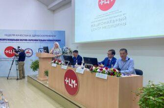 В Национальном центре медицины Якутии проходит межрегиональная научно-образовательная конференция