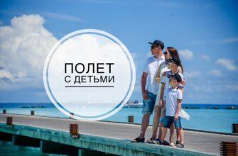 """В авиакомпании """"Якутия"""" напомнили о правилах перевозки детей"""