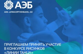 Алмазэргиэнбанк и Союз танцевального спорта Якутии объявили конкурс рисунков