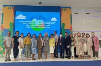 В Якутске прошла питч-сессия на тему общественного здоровья и развития системы здравоохранения
