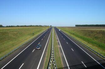 Правительство утвердило дополнительные требования к безопасности движения на четырёхполосных дорогах