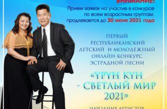 Народные артисты Якутии Екатерина и Алексей Егоровы проводят конкурс эстрадной песни