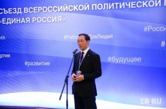 Съезд Единой России: В предварительном голосовании приняли участие более 62 тысяч якутян