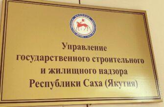 По предписанию Госстройжилнадзора Якутии жильцам вернули 2,3 млн рублей за отопление