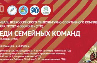 В Якутии фестиваль ГТО пройдет среди семейных команд в онлайн-режиме