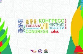 В Якутске состоится VIII Конгресс местных властей Евразии