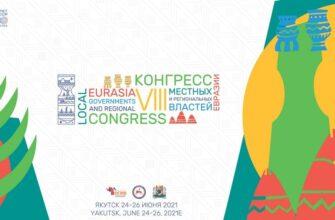 В Якутске пройдет VIII Конгресс местных и региональных властей Евразии