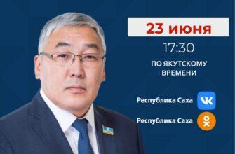 Председатель Госкомобеспечения Якутии выйдет в прямой эфир в соцсетях