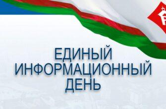 В Якутске проходит Единый информационный день