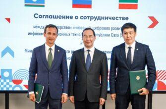 Мининноваций Якутии и Минцифры Татарстана подписали соглашение о сотрудничестве