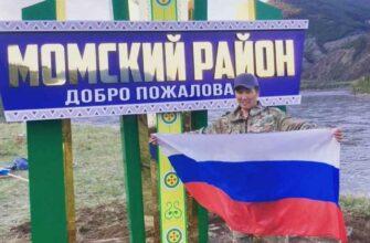 На границе Момского района Якутии установлена въездная стела