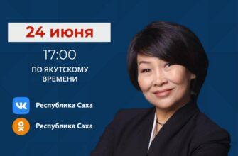 Ирина Алексеева проведет прямой эфир в соцсетях