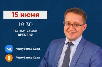 Министр промышленности и геологии Якутии выйдет в прямой эфир в соцсетях