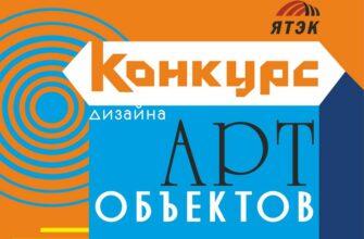 ЯТЭК объявляет конкурс по разработке дизайна арт-объектов для поселка Кысыл-Сыр Якутии