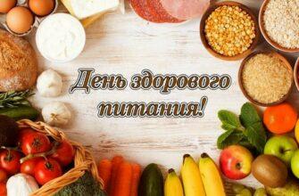 Сегодня отмечается Всероссийский день здорового питания