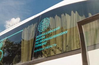 «Колмар-Тур» делится опытом на всероссийском форуме по промтуризму в Курске