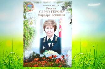 В Горном районе презентовали книгу о Герое труда России Варваре Устиновой