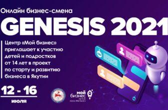 В Якутии стартует онлайн бизнес-смена «Genesis 2021»