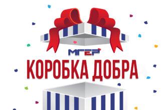 В Якутске запускается акция «Коробка добра»