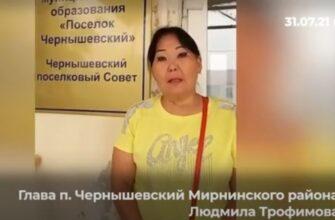 Людмила Трофимова обратилась в полицию с просьбой выявить автора ложного сообщение о поджогах