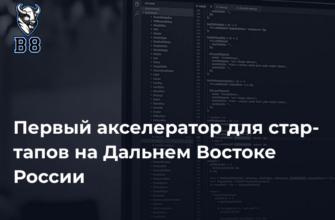 """Акселератор стартапов на Дальнем Востоке """"Б8"""" открыл регистрацию на VI поток"""