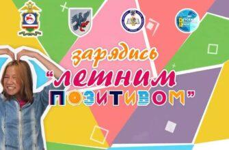 В Якутске стартовал ежегодный XII городской фестиваль «Летний позитив»