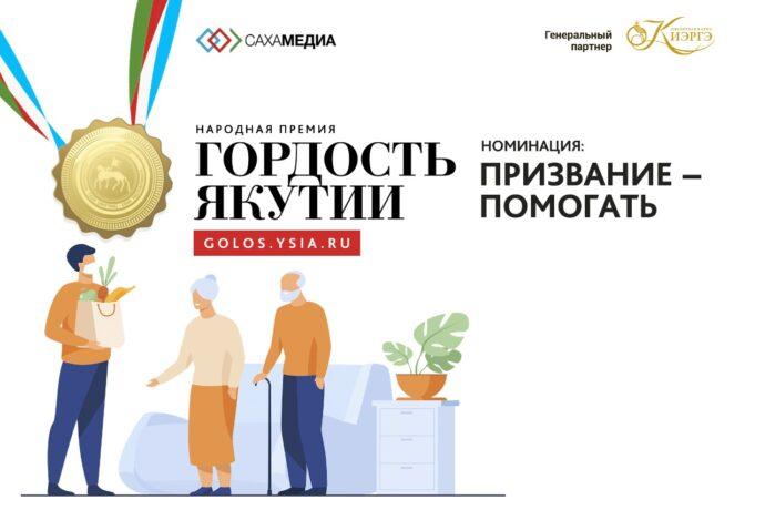 Гордость Якутии: Начинается отборочное голосование в номинации «Призвание – помогать»