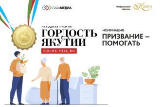 Гордость Якутии. Начинается прием заявок на номинацию «Призвание - помогать»