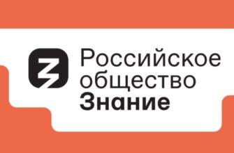 Российское общество «Знание» проведет прямой эфир, посвященный вакцинам