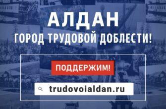 Глава Якутии: Алдан достоин почётного звания «Город трудовой доблести»