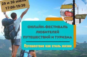 В Якутии состоится оnline-фестиваль любителей путешествий и туризма
