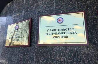 В Якутии появится цифровая платформа государственного регулирования тарифов