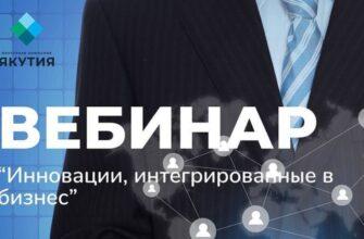 Василий Ефимов примет участие в вебинаре по развитию инновационной экосистемы