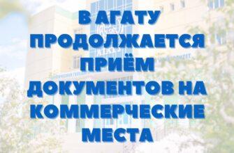 В АГАТУ продолжается приём документов на коммерческие места