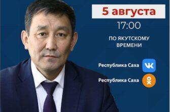 Министр сельского хозяйства Якутии проведет прямой эфир в социальных сетях