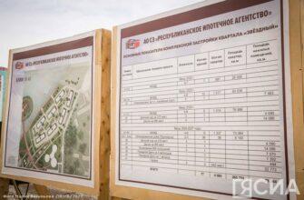 Строительство нового микрорайона Звездный в Якутске синхронизируют с национальными проектами