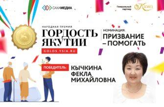 Гордость Якутии. Победителем в номинации «Призвание - помогать» стала Фекла Кычкина