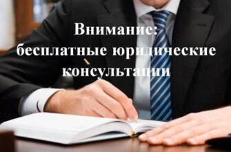 В Гагаринском округе Якутска состоятся бесплатные юридические консультации