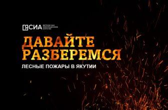 В диспут-клубе «Давайте разберемся» обсудят лесные пожары в Якутии