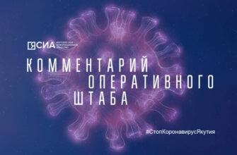 На сегодня в Якутии коллективный иммунитет к COVID-19 сформирован на 67%