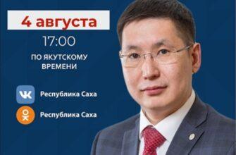 Министр строительства Якутии проведет прямой эфир в социальных сетях