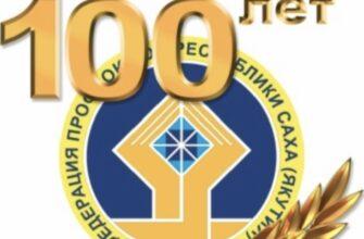 Профсоюзам Якутии исполнилось 100 лет