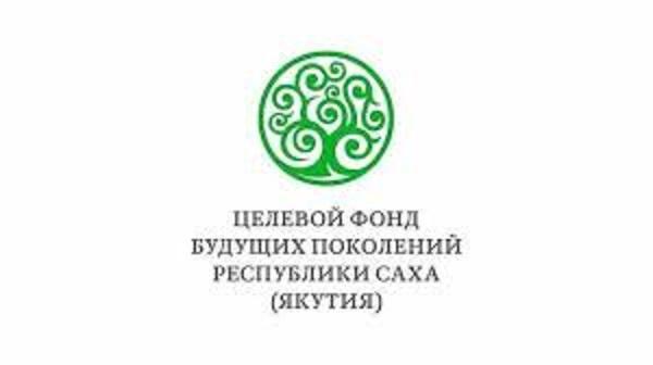 Глава Якутии: Компании предпочитают работать с Целевым фондом будущих поколений