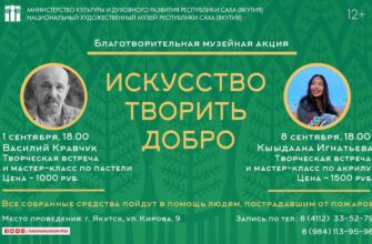 В Якутске стартовала благотворительная музейная акция «Искусство творить добро»