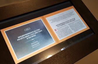 Летопись якутского предпринимательства запустили в цифровом формате