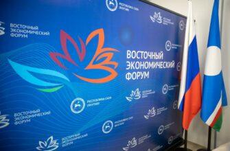 Министр экономики Якутии: Восточный экономический форум стимулирует поток инвестиций