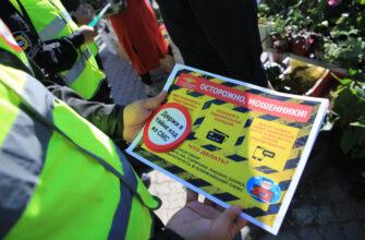 В Якутске провели профилактическую акцию «Все вместе против мошенников»